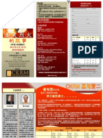 Flyer Final (Chinese)
