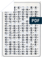 楞严咒汉字注音   仅供参考 首楞严经网站下载