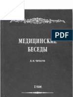 Chichagov Med.besedy Tom1