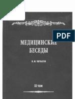 Chichagov Med.besedy Tom2