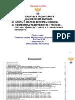 РФС Женский футбол 2Презентация Философия Подг.Игр для Тренеров.
