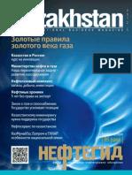 Kazakhstan 2012#5