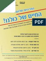 כרזה לפאנל בדרום תל אביב
