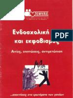 ΕΝΔΟΣΧΟΛΙΚΗ_ΒΙΑ_ΚΑΙ_ΕΚΦΟΒΙΣΜΟΣ
