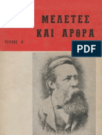 Fr. Engels, Μελέτες και άρθρα