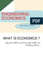 الإقتصاد الهندسي - ppsx.ppsx