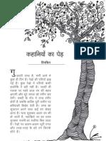 77-87 Tree of Stories