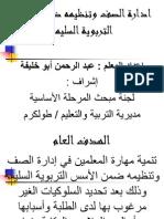 إدارة الصف 2013.ppt
