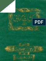 Maktubat Imam Rabbani Urdu part 1