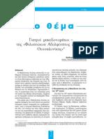 Doctors participating in Greek propaganda in Macedonia
