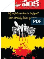 Telugu Aprail May 2008