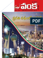 Telugu Feb -08