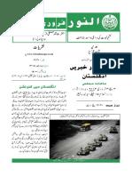The Light Urdu edition (Feb 2013)