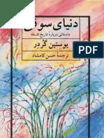 donyaye sufi.pdf