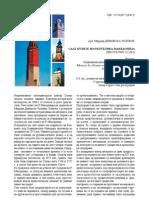 Саат кулите во Македония