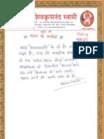 42 Anushthan Message 6.03.2013