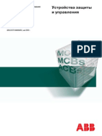 Том1 - Устройства защиты и управления.pdf