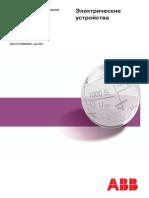 Том2 - Электрические устройства.pdf