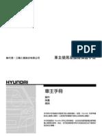 ix35使用說明PDF檔