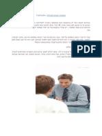 תקשורת יישומית למנהלים - טיפים למנהל.docx