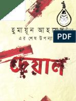 Deyal - Humayun Ahmed 2013.pdf