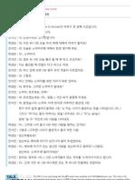 Talk To Me In Korean - Iyagi 1 (Natural Conversation in Korean)