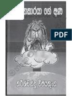 Irshiyaakarayage Ana - ඉර්ශ්යාකාරයාගේ අණ - Harischandra Wijethunga - [ මහාකළුසිංහලයෝ ]