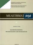 Macedonian Edessa Prosopography and Onomasticon Μελετήματα