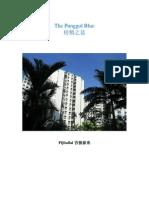 The Punggol Blue 榜鹅之蓝