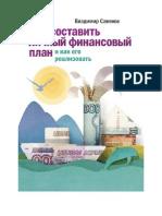 Kak Sostavit Lichnyy Finansovyy Plan i Kak Ego Realizovat