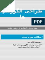 Algorythm Design (2)