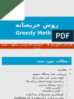 Algorythm Design (5)