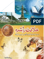 Khilafat e Rashida -- the benevolent and futuristic model of governance for humanity