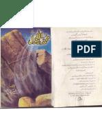 Mohammed Ur Rasullulah Part 2 Urdu