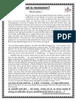 What is Recession Gujarati Translation