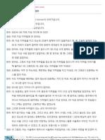 Talk To Me In Korean - Iyagi 37 Natural Conversation in Korean