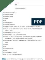 Talk To Me In Korean - Iyagi 78 Natural Conversation in Korean