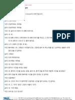 Talk To Me In Korean - Iyagi 81 Natural Conversation in Korean