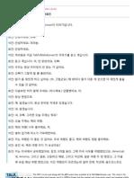 Talk To Me In Korean - Iyagi 107 Natural Conversation in Korean