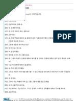 Talk To Me In Korean - Iyagi 109 Natural Conversation in Korean