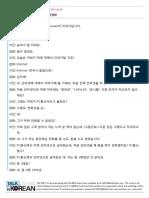 Talk To Me In Korean - Iyagi 126 Natural Conversation in Korean