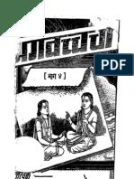Hindi Book-Bhagwat Charcha Part-4  by geeta press.pdf