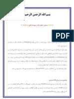 HoW to CloSe SHaDy PRoCeSS ( www.EhsanAvr.Com ).pdf