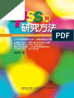1H35SPSS與研究方法第三版