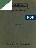 Vacaspatyam Volume_03.pdf