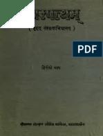 Vacaspatyam Volume_02.pdf