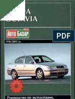 Skoda Octavia 1996-2002 Rus
