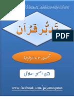 Tafseer Sura Al-Zalzilah