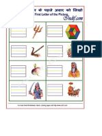 hindi practice worksheet