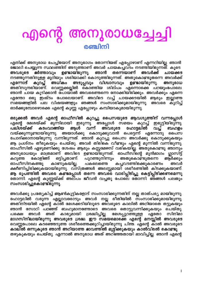 Makanum kambi download ammayum kathakal pdf